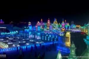 哈尔滨冰雪大世界直通车报价-冰雪大世界地址(含往返旅游车)