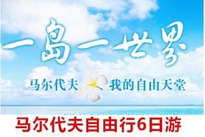★★郑州出发到马尔代夫旅游_郑州至马尔代夫蜜月6日游★★
