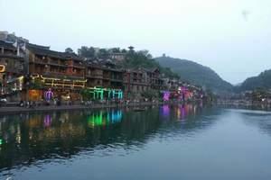 重庆【凤凰古城+苗王城+张家界森林公园】品质汽车五日游