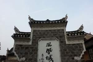 长沙、韶山、张家界、凤凰古城6日游