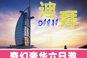 海南到迪拜双飞六日游+自由活动_海南到迪拜旅游需要多少钱