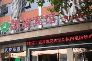 宜昌凯旋宾馆