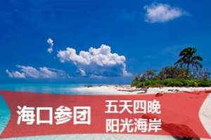 三亚五日游推荐线路 海南三亚有什么好玩的景点 两晚海景酒店
