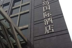 宜昌馨岛国际大酒店【宜昌首站式五星级酒店入住】
