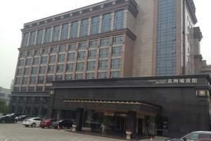 宜昌葛洲坝宾馆会议室报价,宜昌四星会议酒店会场