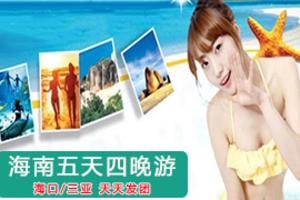 三亚旅游线路报价_三亚五天四晚阳光海岛度假旅行_三亚哪里好玩