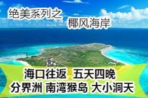 去海南五日游多少钱 三亚五日游报价 温泉酒店 分界洲 猴岛