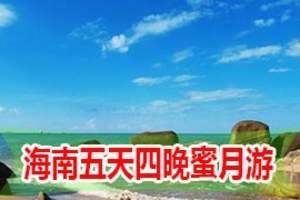 去海南五日游如何报价 海南浪漫蜜月五日游线路  蜈支洲 南山