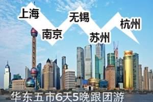 海南到华东五市双飞六日游 华东旅游线路推荐 华东五市旅游报价