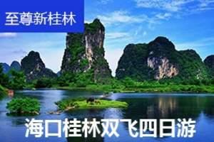 海南到桂林双飞四日游 桂林旅游有什么好玩的线路 桂林旅游攻略