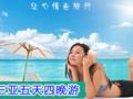 三亚旅游线路推荐_三亚五天四晚完美海岛度假旅行_海南旅游价格