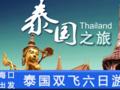 海南到泰国旅游团报价_曼谷芭提雅双飞六天五晚游_泰国旅游攻略