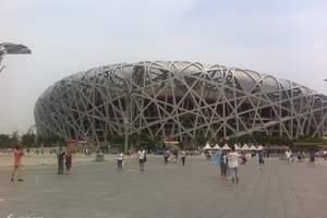 ◆【北京線】南寧.北京.(長城.水立方.鳥巢)一地雙臥7日游