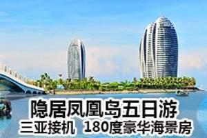 三亚凤凰岛旅游线路如何安排 去海南五日游要如何报价 凤凰岛
