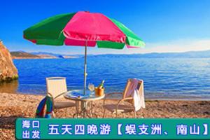 上海出发到海南旅游团【含天堂、南山】海南五天四晚完美海岛之旅