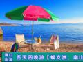 海南五天四晚度假旅行【蜈支洲岛、南山、天堂森公园】海景酒店