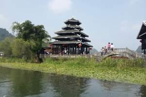 淄博到黄金桂林大漓江、古东、银子岩、尧山风景、世外桃源五日游