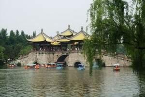 南京中山陵 大屠杀 扬州何园水上园林瘦西湖 高邮文游台三日游
