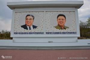 海参崴旅游价格-东北.海参崴朝鲜双卧9日游-郑州出发的旅游团