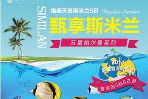 郑州旅行社去普吉岛双飞6日游(无自费 奢华之旅 高端推荐)