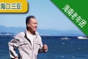 海南冬季养老计划 15天至1个月全家共享 海南冬季候鸟团