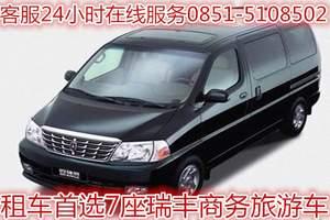 贵州旅游 租车 7--9座瑞丰商务旅游车全贵州服务