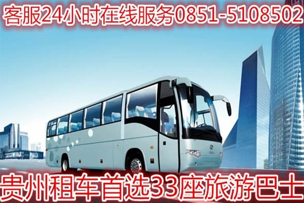 贵州旅游 租车 商务 会议 接待首选33座旅游巴士
