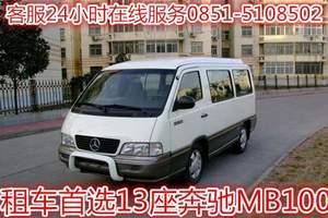 贵州旅游 商务 会议 接待首选13座奔驰MB100