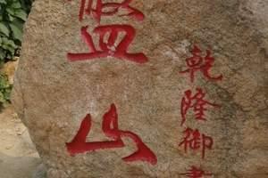 天津到盘山旅游信息_蓟县盘山红叶节一日游