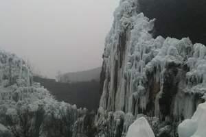 石家庄旅行社报团到沕沕水赏冰瀑一日游多少钱
