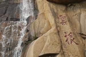 天津的蓟县盘山风景区旅游团《天下盘山》大型实景演出休闲二日游