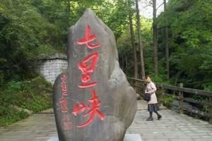 广元到旺苍七里峡旅游线路|广元七里峡怎么走|七里峡温泉2日游