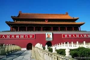 淄博到醉美北京四日游 淄博到北京四日游醉美北京线路推荐