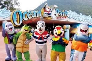 深圳到香港旅游多少钱_香港海洋公园+迪士尼+自由行3日游