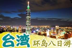 海口到台湾直飞八日环岛游 阿里山、日月潭、台北、花莲、高雄