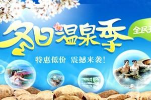 <沂南智圣汤泉一日游>冬季温泉首选 淄博出发 温泉旅游团