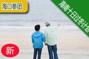 <冬季爸妈疗养过冬计划>入住一线海边老年养生度假酒店 纯玩