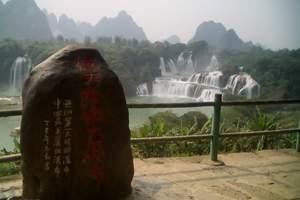 广西德天跨国大瀑布、通灵大峡谷2日游<花千骨拍摄基地>
