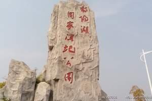 南昌、庐山、石钟山(船游鄱阳湖)、星子温泉双飞四天纯玩游
