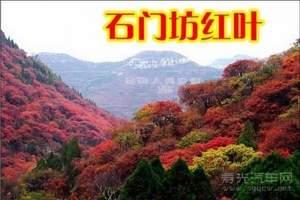 青岛到潍坊临朐石门坊赏红叶一日游 漫山红叶层林尽染
