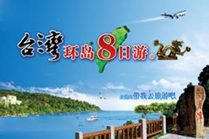 台湾旅游团价格_海南到台湾双飞八日游多少钱_怎么去台湾旅游
