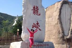 门头沟旅游【双龙峡+爨底下村】巴士二日游 北京京郊周边旅游团