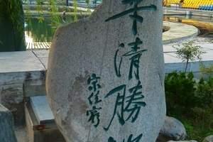 (西安旅游攻略)西安、兵马俑 华清池  温泉豪华二日游