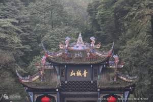 【青城山纯玩团】<青城山都江堰一日旅游>报价 门票 线路安排