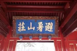 北京到承德避暑山庄+普宁寺或小布达拉宫春意盎然桃红柳绿两日游