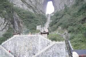 长沙到张家界大峡谷玻璃桥-天门山玻璃栈道-大索道-天门洞三日