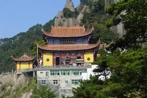 国庆安徽旅游- 九华山朝拜+99米地藏王圣像 祈福高铁三日游