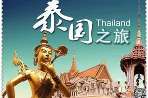 泰国旅游报价_郑州直飞泰国旅游报价_泰国芭提雅双飞纯玩七日游