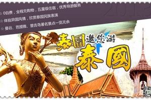 郑州出发到泰国芭提雅双飞七天五晚跟团游_赠送五星酒店无自费