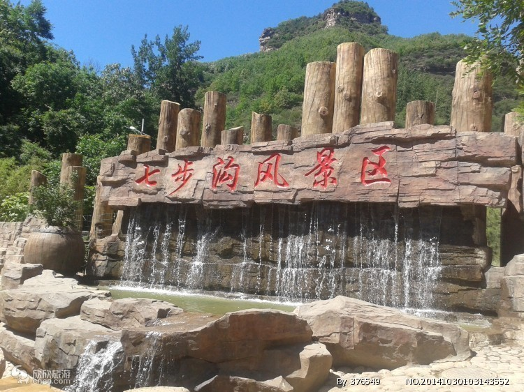 邯郸七步沟景区